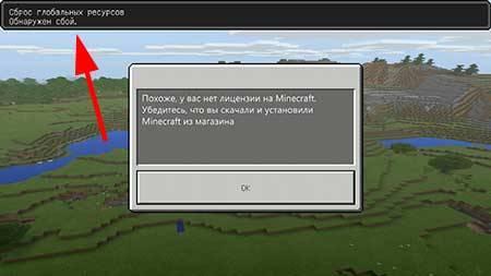 Как играть в Minecraft PE без лицензии — Обход защиты Minecraft