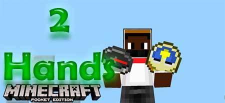 Мод 2 Hands для Minecraft PE