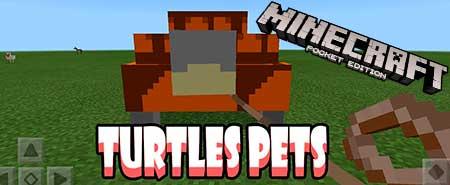 Мод Turtle для Minecraft PE