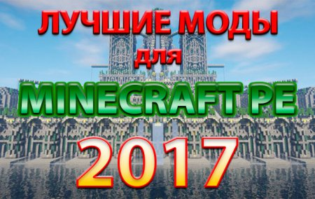 Лучшие моды для Minecraft PE за 2017 год