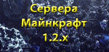 Сервера Minecraft 1.2.0 - 1.2.15