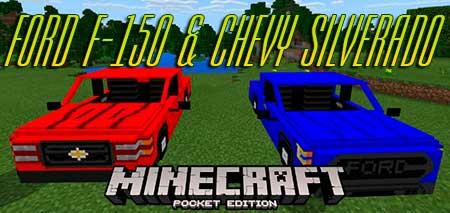 Мод Ford F-150 & Chevy Silverado для Minecraft PE