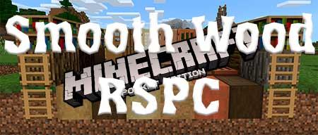 Текстуры Smooth Wood RSPC для Minecraft PE