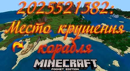 Сид 2025521382: Место крушения корабля для Minecraft PE