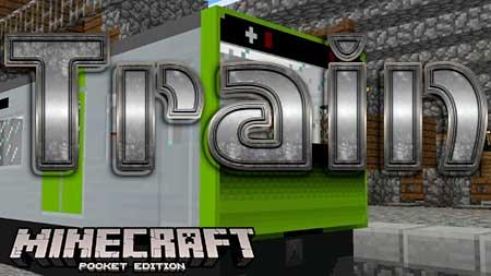 Мод Train для Minecraft PE