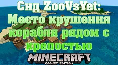 Сид ZooVsYet: Место крушения корабля рядом с крепостью для Minecraft PE