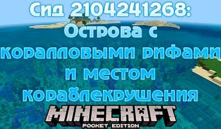 Сид 2104241268: Острова с коралловыми рифами и местом кораблекрушения для Minecraft PE
